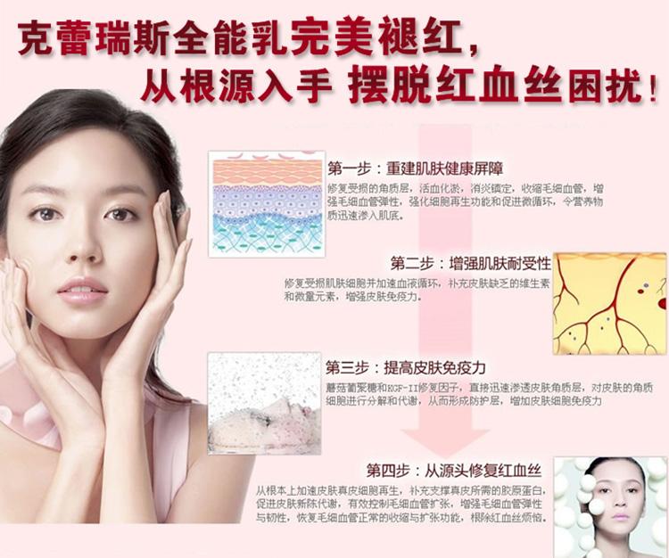 克蕾瑞斯grices 全能乳2型 修复角质层敏感肌肤去除红血丝30ml
