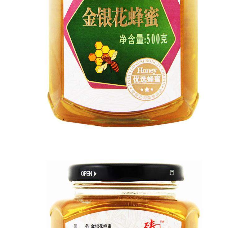 臻养金银花蜂蜜500g瓶装 野生金银花成熟蜜