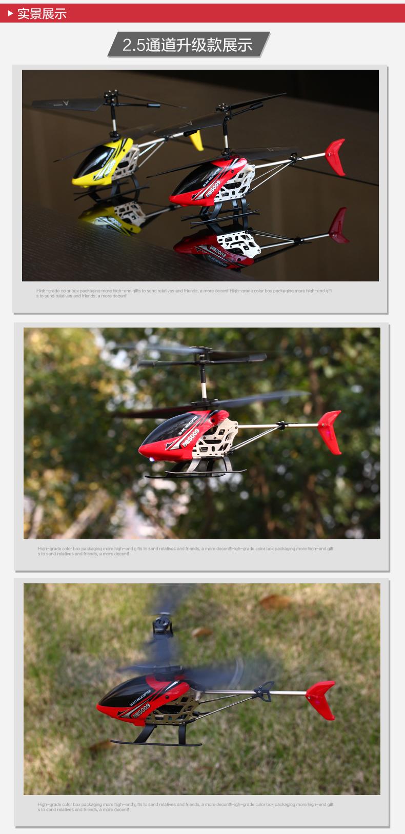 宝贝星[耐摔王]儿童玩具飞机遥控飞机遥控模型 遥控直升飞机099t 黄2.