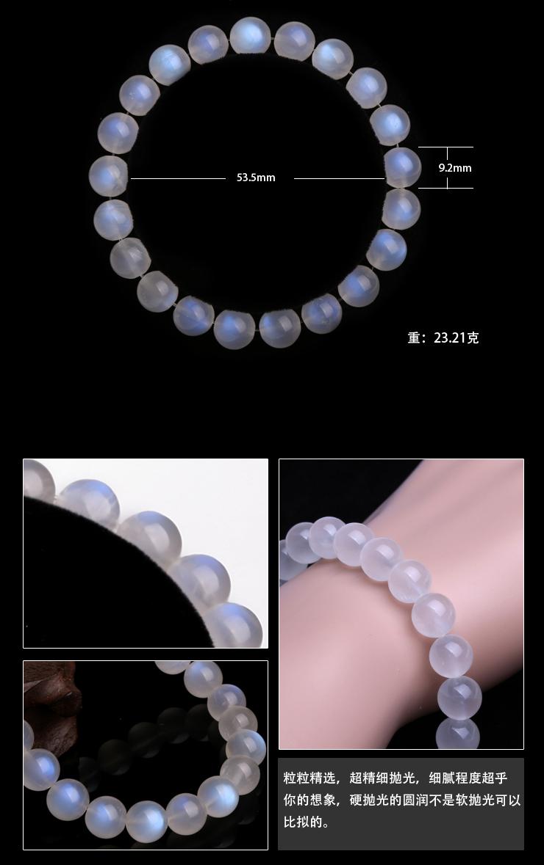 十二福 天然蓝光月光石手链(付鉴定证书) 01款图片