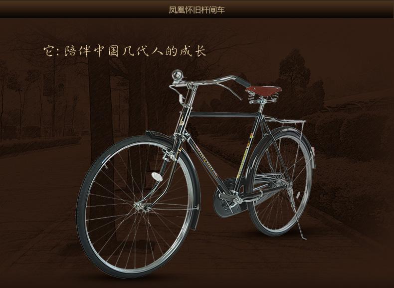 00 凤凰26寸老式自行车 70年代80年代老品杆闸车 怀旧风情自行车 送