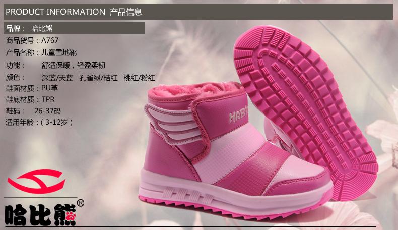 新款加绒保暖童鞋 防滑男女儿童棉鞋时尚雪地靴a767