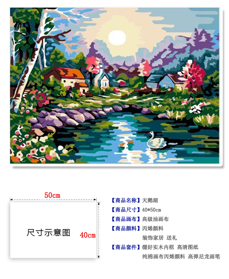 孖堡diy数字油画手绘客厅风景装饰画40*50