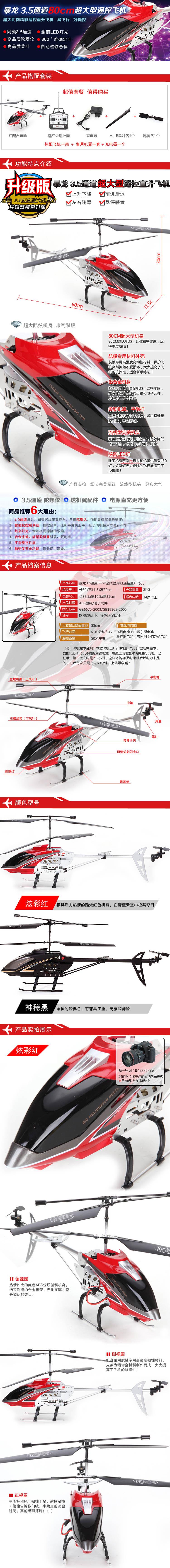 荣龙 暴龙系列航模玩具3.5通道超大80cm遥控飞机遥控