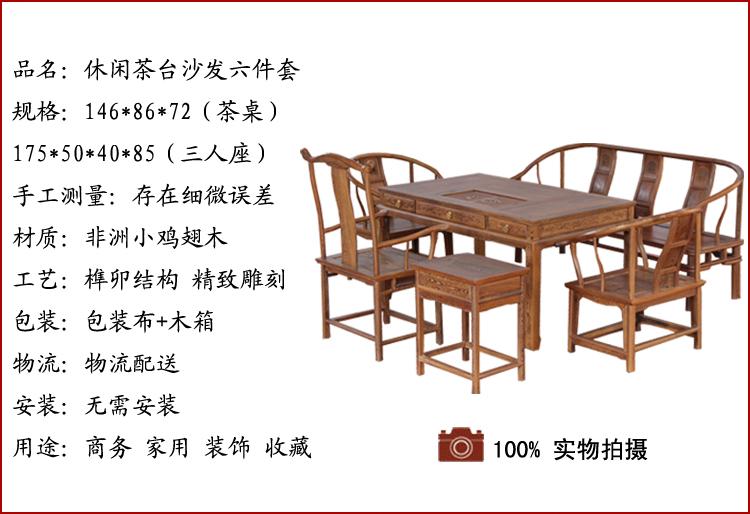 结构  榫卯结构 精致雕刻 颜色 原木色 组成 1张茶几 2张圈椅 1张官帽