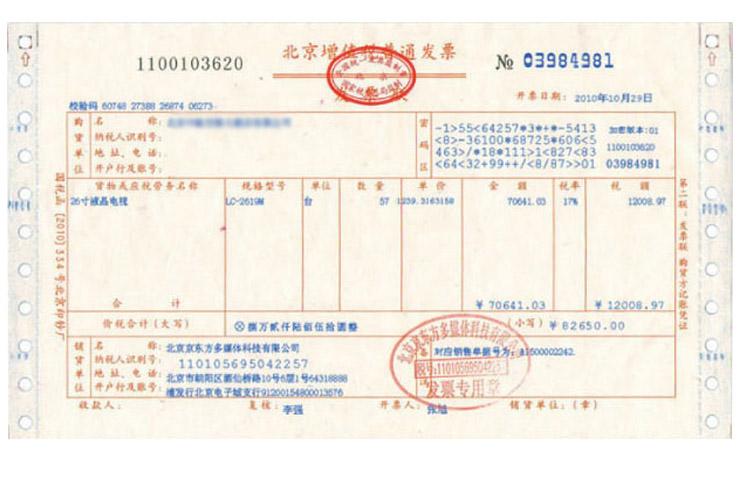 本产品由商家提供正规机打增值税发票;如需开具增值税