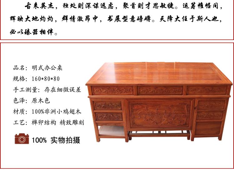 红木家具/红木办公桌/实木办公桌套组/办公家具 jcm091