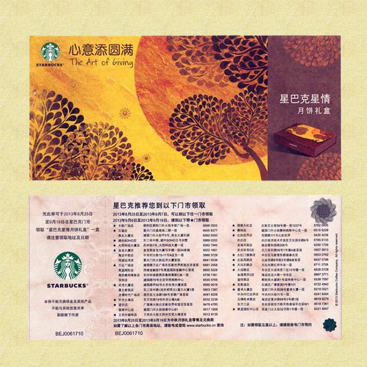 星巴克星情月饼礼盒礼券 北京地区使用劵