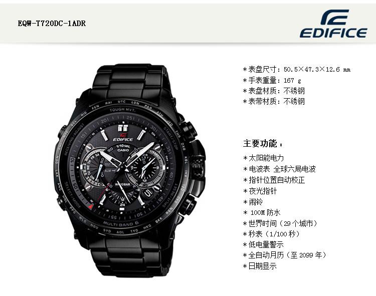 卡西欧(casio)手表 edifice系列eqw-t7