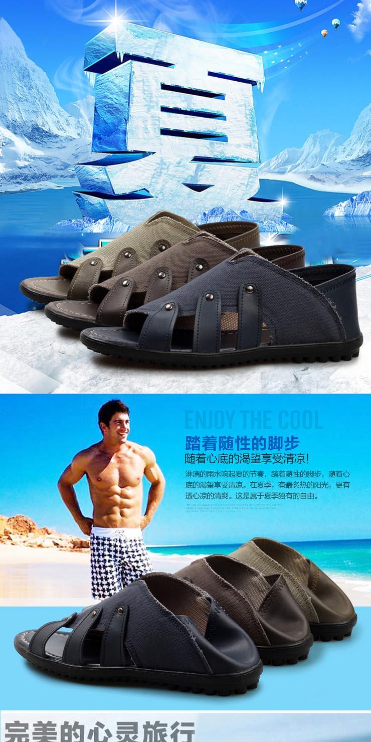 2014夏季新款男士帆布凉拖鞋