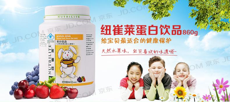 安利纽崔莱儿童蛋白质粉饮品天然水果味860克