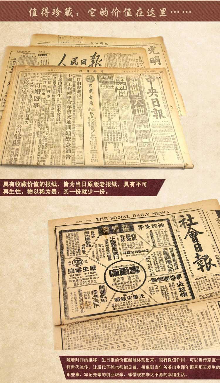 旧报纸制作水果