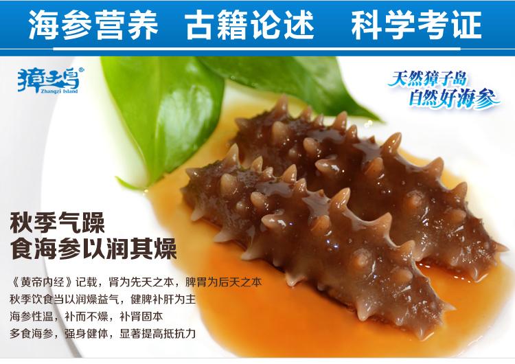 獐子岛海参捞饭 60g*10礼盒装 送30g*10鲜味汤汁