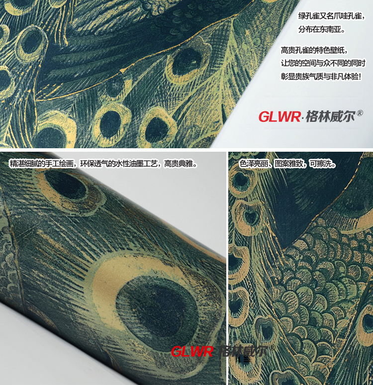 手绘孔雀翎中式壁纸