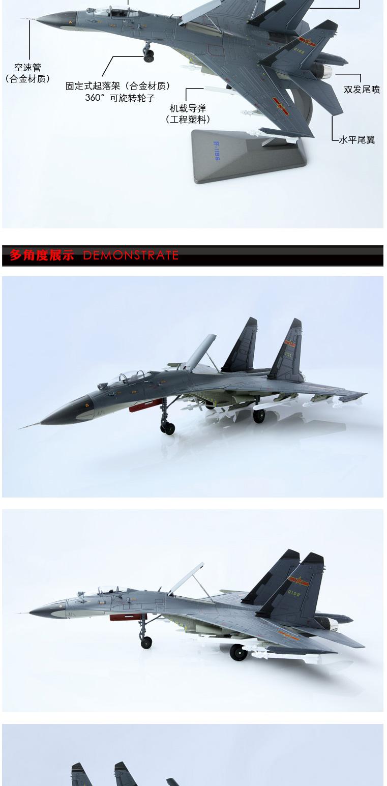 blmusa歼11 歼11b战斗机模型 合金 1:48 j11 苏27飞机