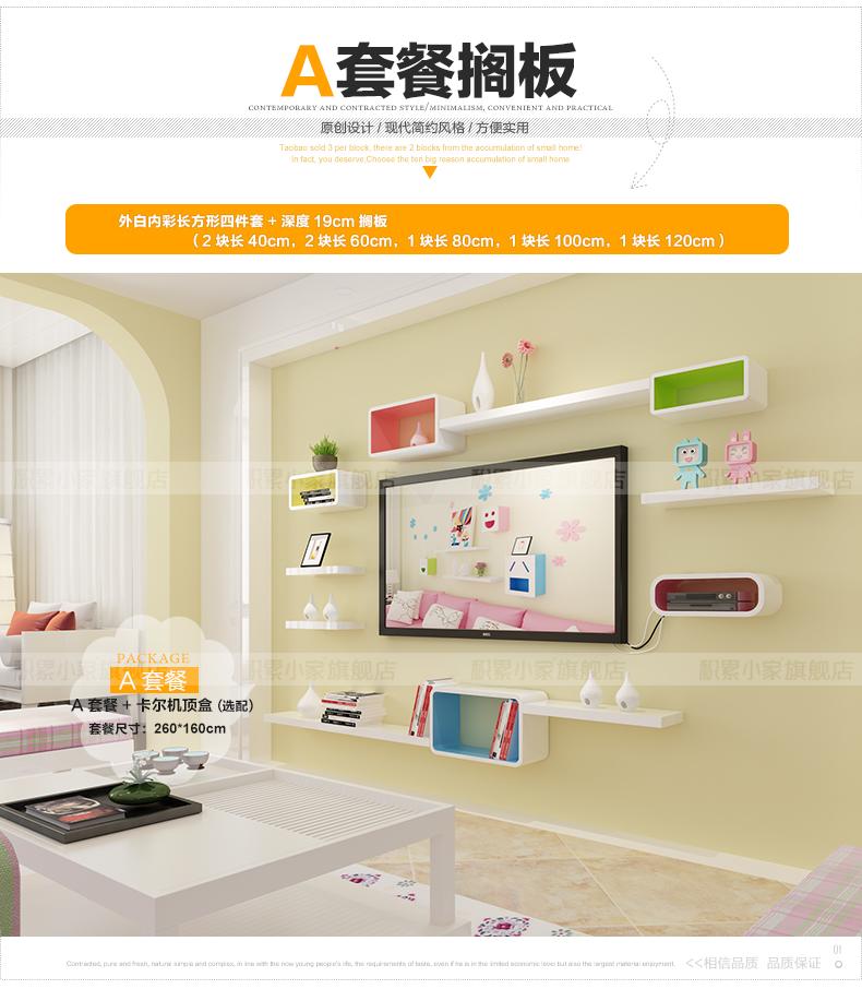 积累小家2014新款曼哈顿电视机背景墙装饰烤漆隔板创意置物架家具 b