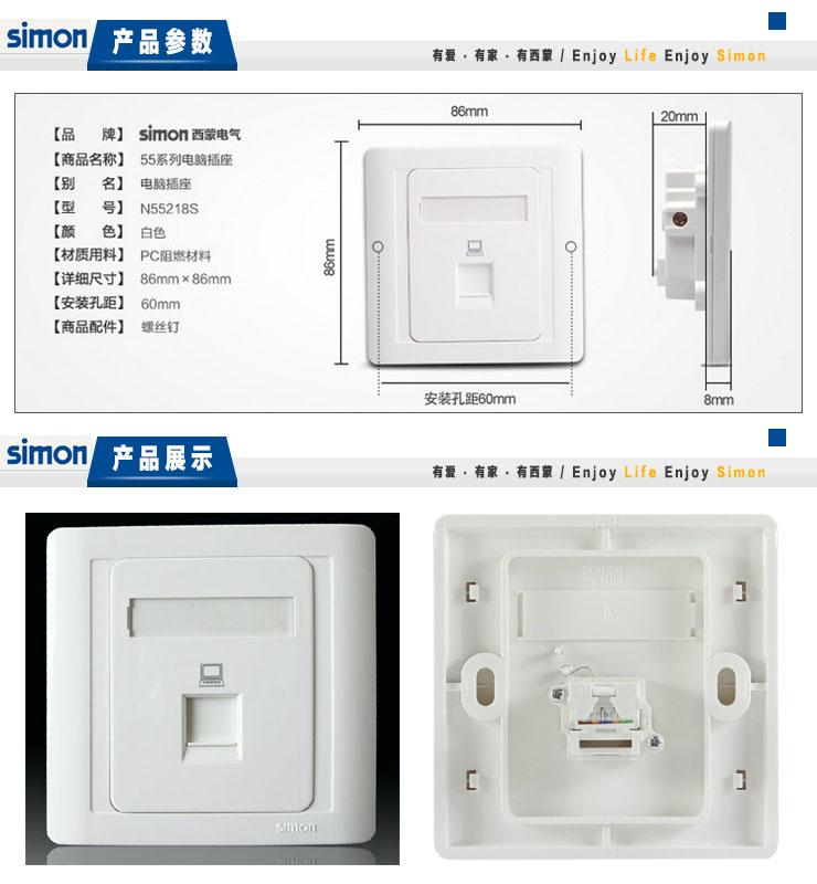 面板网络插座n55218s