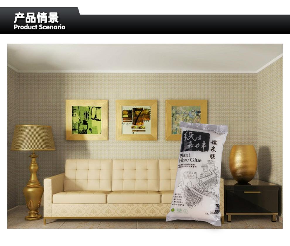 墙纸壁纸环保胶水 马铃薯胶粉胶浆基膜高端辅料包邮2