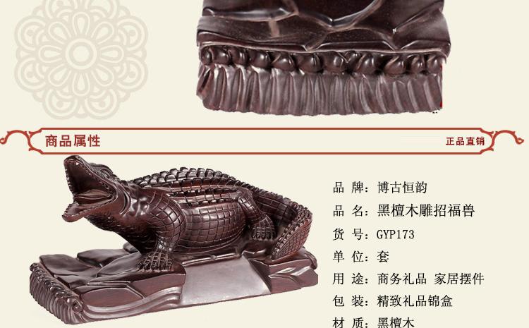 博古恒韵 黑檀木雕商务摆件 红木工艺品 大鳄鱼 水中霸主寓意纵横商海