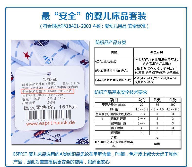 ESPRIT 埃斯普利特婴儿床上用品7件套装 纯棉精品图片