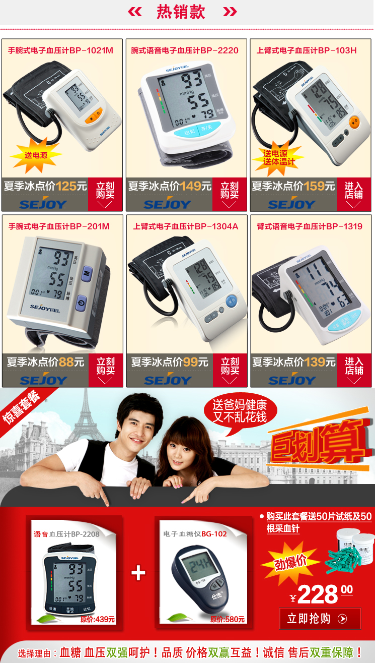 SEJOY Shi Jia MT-402S soft head electronic thermometer