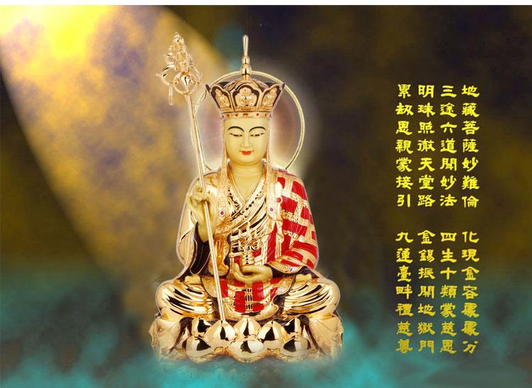 吉善缘 纯铜鎏金地藏王菩萨摆件 鎏金佛像铜像工艺品摆设 8237价格