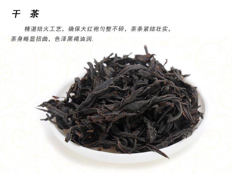 大红袍 茶叶 武夷岩茶