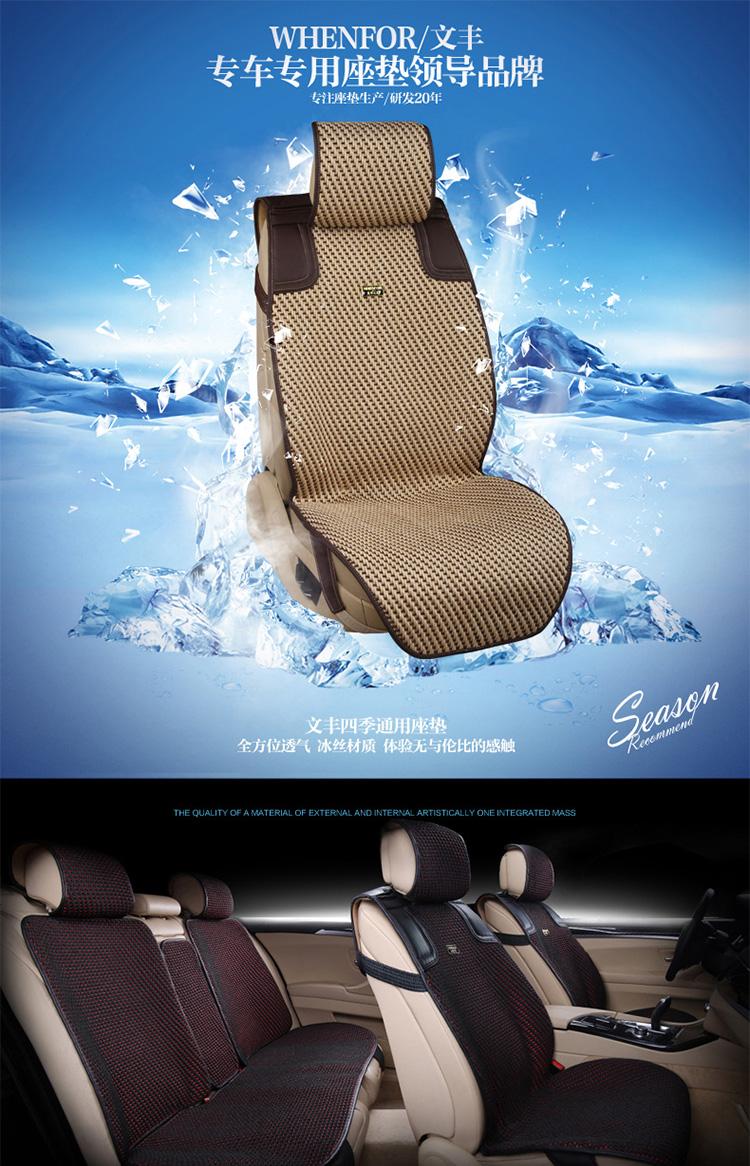 2014冰丝汽车坐垫 四季通用新款座垫科鲁兹凯美瑞