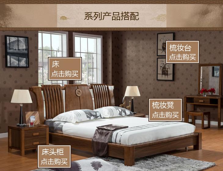 里外 中式实木床图片