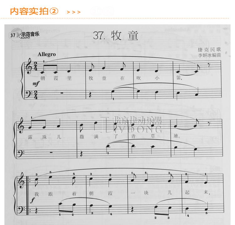 简谱钢琴教材 成年人简易钢琴教程附cd自学入门图片