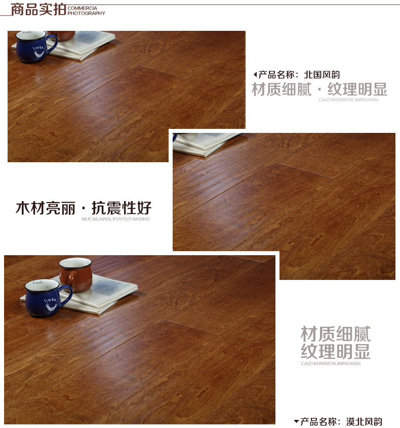 12mm强化复合木地板