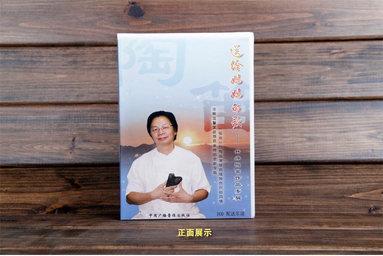 陶笛专辑《送给妈妈的歌》名师林烨