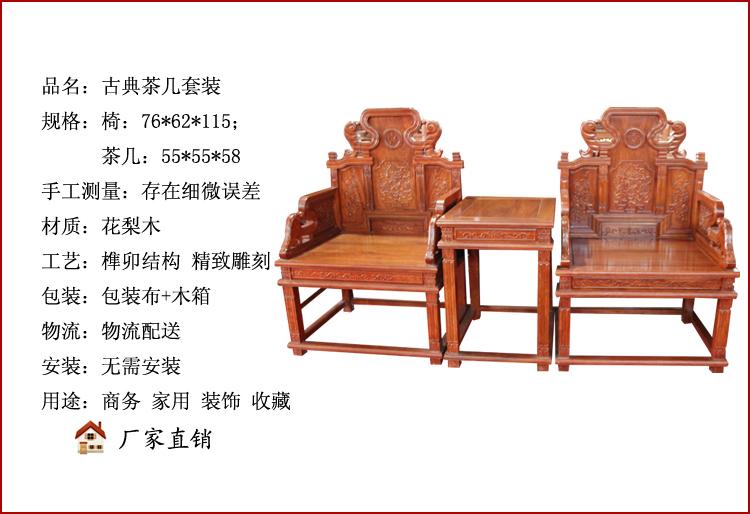 博古恒韵 花梨木客厅单人沙发茶几三件套/清式古典家具茶几套装 jh-lf图片