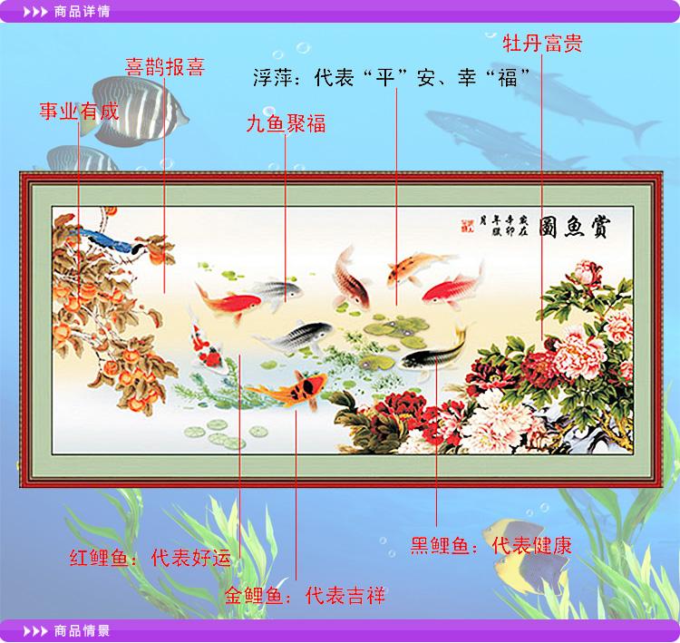 丝蒂尔5d新款九鱼图3d立体十字绣只绣鱼100%精准印花客厅大画十字绣