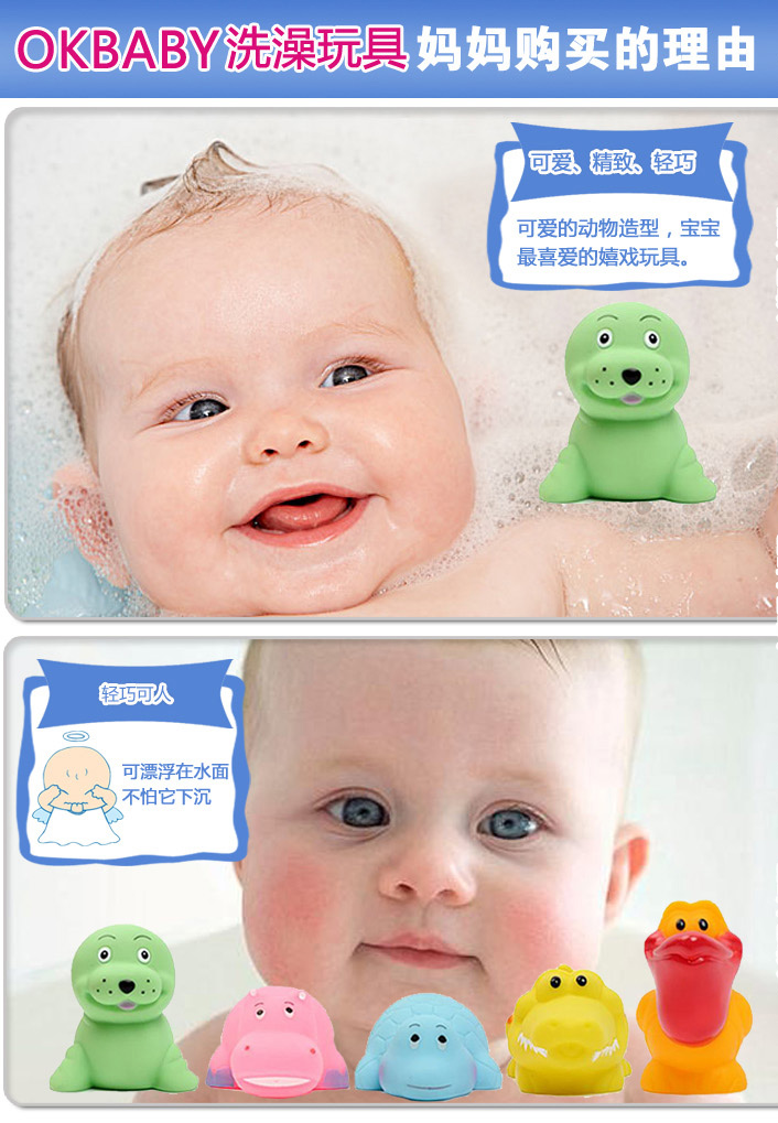 okbaby 新生宝宝婴儿洗澡玩具