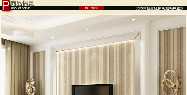 格林威尔 简约欧式条纹壁纸电视背景墙图片