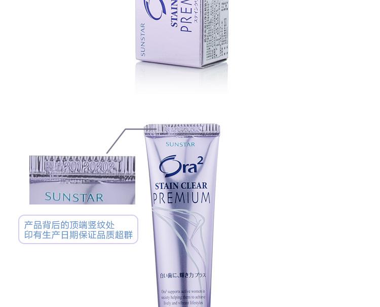 Ora2皓乐齿牙膏牙刷口腔护理组合