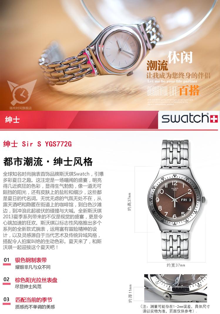 专柜正品斯沃琪 swatch 手表 2014 钢带日历 男表 绅士 ygs772g图片