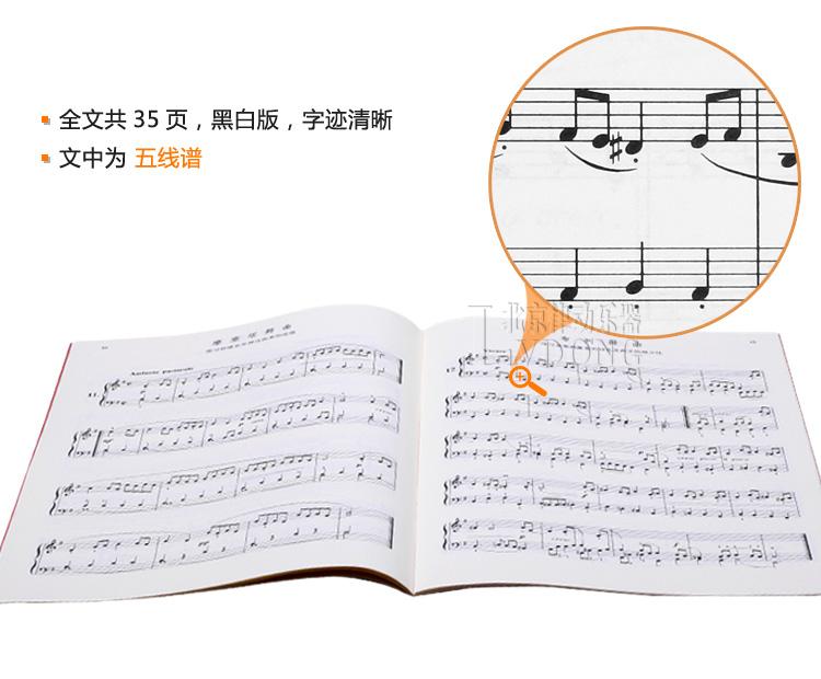 钢琴教程巴赫初级钢琴曲集小步舞曲人民音乐钢琴五线谱教材