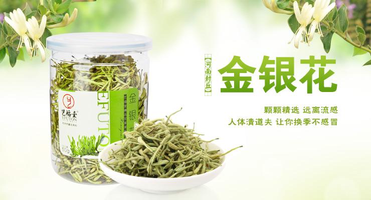 艺福堂花草茶 金银花 金银花茶 河南封丘 特级优质 50g/罐