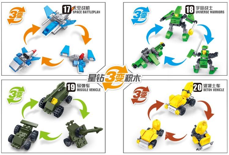 星钻积木拼装玩具82001-82004积变战士变形金刚机变3
