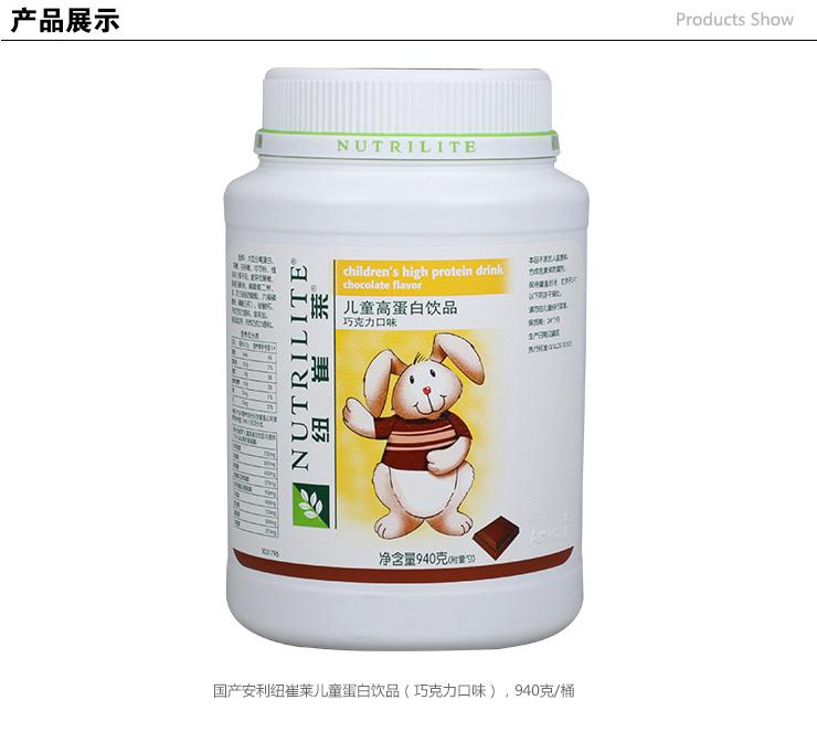 安利儿童蛋白粉 纽崔莱高蛋白饮品巧克力口味940g