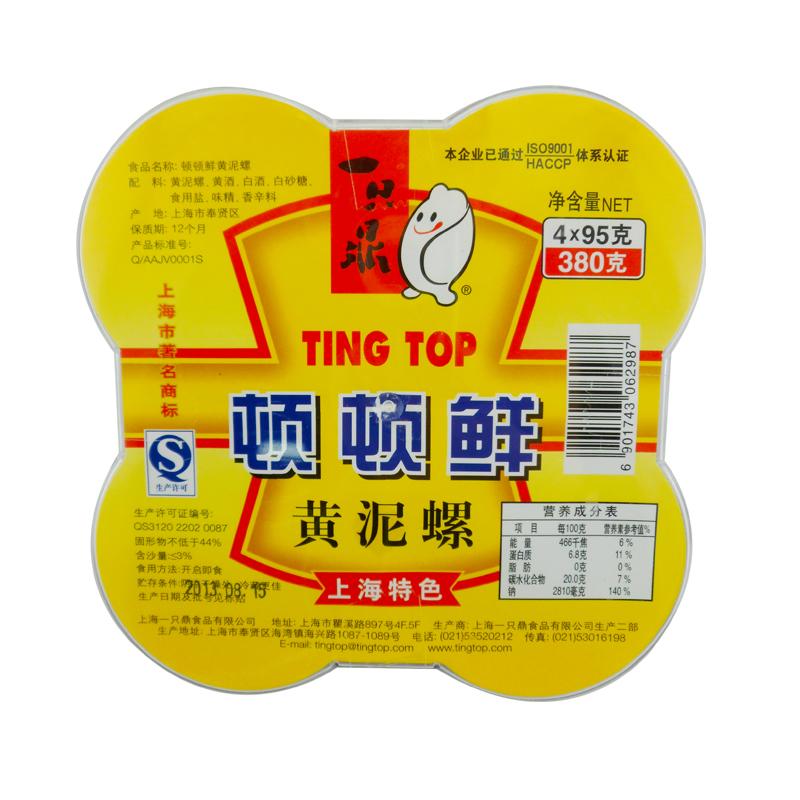 海鲜一只鼎野生黄泥螺 380克上海特产 特级顿顿鲜即食泥螺 无沙肉厚内有4小盒 食用方便
