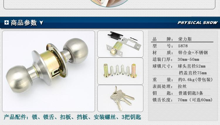 高档球形室内房门锁 -配两种锁舌 带钥匙球锁