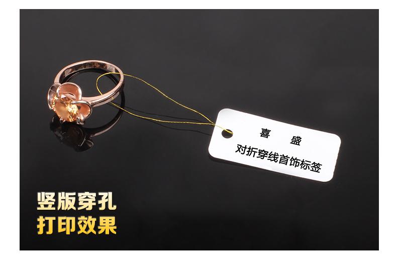 喜盛xb5015 空白珠宝标签首饰吊牌 对折珠宝标签 1000