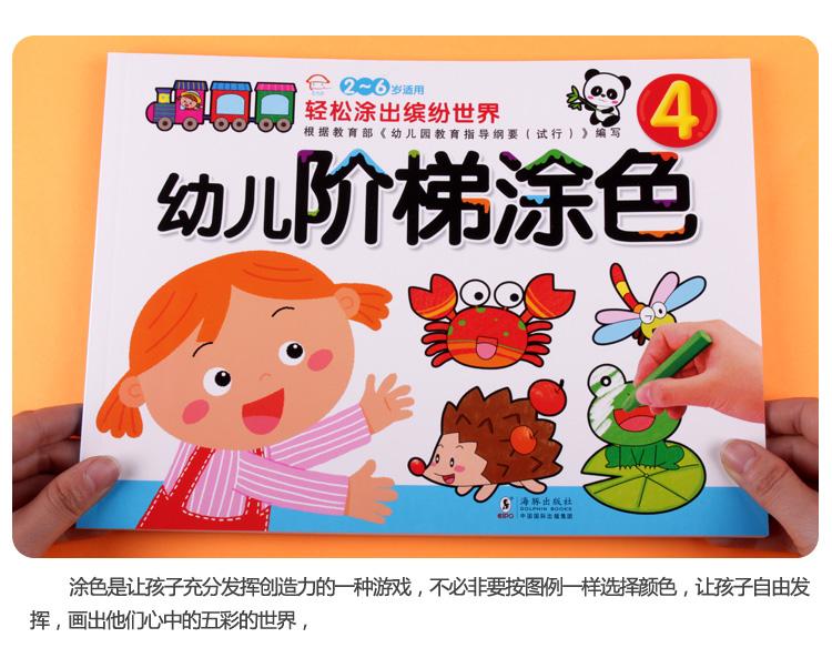 《孩子学画入门级练习幼儿阶梯涂色宝宝儿童学画画本