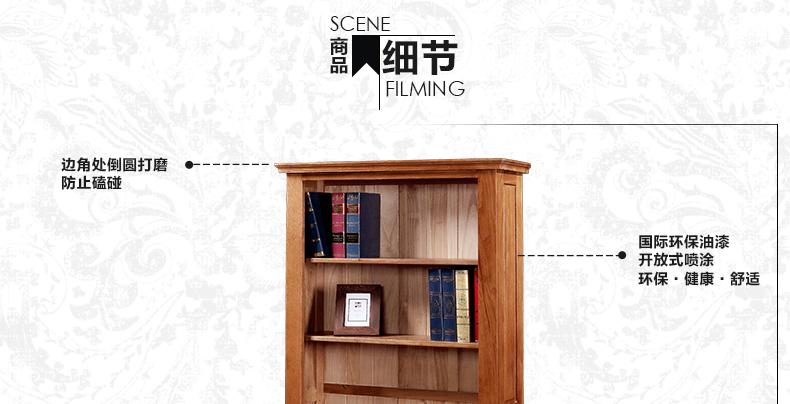 森岳家具 敞开式书柜书架 原木实木白橡木环保水性漆 x1025