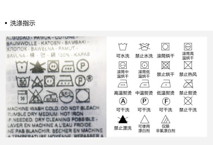 洗涤指示ANWo,L.KAN,8AM的Axx72nCX-8 AWELNA·PAMT回cAVLNA·棉·巴·100% KAPAS可水洗禁止水洗滚筒烘干高亠⊙品⊙网回区区高温熨烫中温熨烫低温熨烫禁止熨烫A⊙GM点③A时器 0 NOT BLEACH可干洗可干洗可干洗禁止干洗常、DR转将到QNN意8的劲刚¥总器围E,▲△△点牌察料点图高拉AFDEN产 ANCHiA #E4能MAE禁止漂洗漂白剂非氯源白剂-推好价 | 品质生活 精选好价