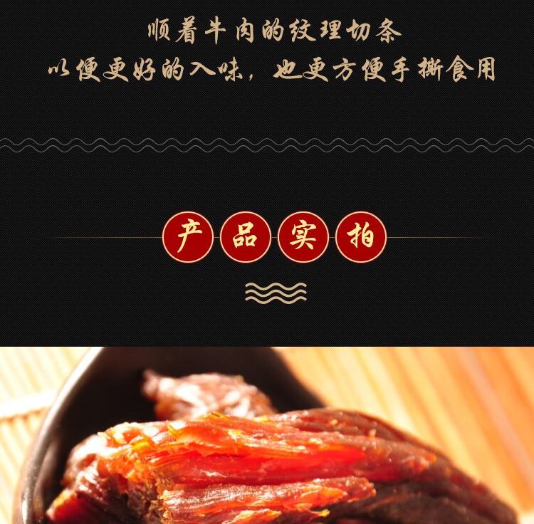 东方牧都 内蒙古清真手撕牛肉干500g肉干肉铺休闲零食 香辣