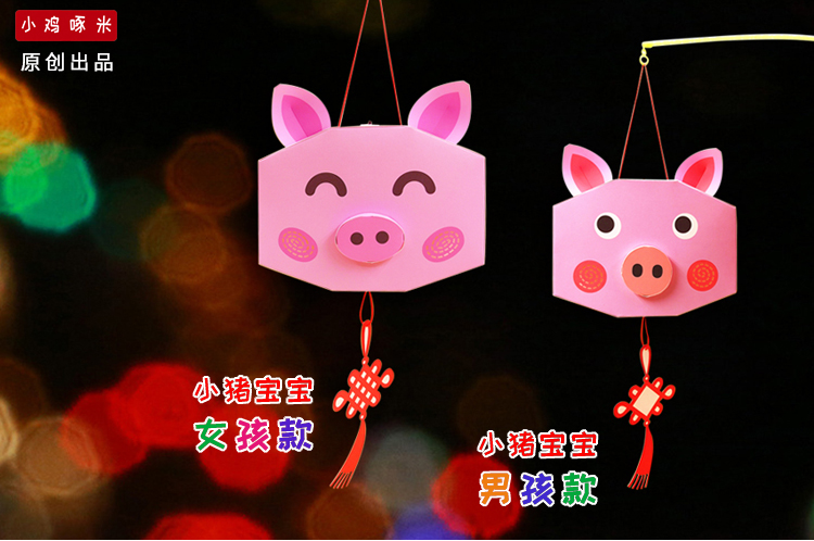 diy猪灯笼手工制作材料包 猪年新年春节幼儿园儿童自制纸手提发光